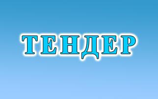 Тендерлер